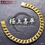 喜平 ブレスレット 24金 メンズ K24 純金 ゴールド 44g 20cm 模様 リバーシブル キヘイ