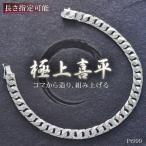 喜平 ブレスレット 純プラチナ メンズ Pt999 リバーシブル 模様 17g 18.5cm 5mm幅 あすつく キヘイ チェーン 日本製 刻印入り 長さ指定可能