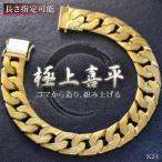 喜平 ブレスレット 24金 メンズ K24 純金 ゴールド 79g 20cm 12mm幅 模様 リバーシブル キヘイ