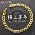 喜平 ブレスレット K24 24K メンズ 純金 ゴールド 13g 18.5cm 日本製 長さ指定可能 男女兼用 5mm幅