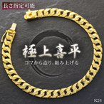 喜平 ブレスレット K24 24K メンズ 純金 ゴールド 13g 18.5cm リバーシブル 日本製 長さ指定可能 男女兼用 5mm幅