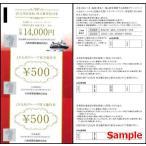 ◆05-01◆JR九州 株主優待券綴(高速船
