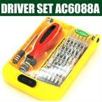 AC6088A 36種類ビットの精密ドライバーセットが大特価マグネット式ビット付け替えだから細かい作業にも便利ゲーム機やおもちゃの修理など特殊な形状のネジ用に1