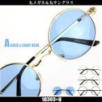 丸型 伊達メガネ サングラス AD43 ライトカラー 丸い メタル  メンズ レディース 共用 UVカット