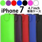 iphone7 ケース AL601 縦開き 本革風PUレザー caseアイフォン7 専用 アイフォーン7 用 カバー タテ開きフリップケース 手帳
