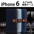 iphone6 ケース iphone6 plus デニム  AL608 手帳型 手帳plusケース アイフォン6 手帳型ケース アイホン6 ジーンズ かわいいブランド カードホルダー iphoneケ
