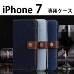 iphone7 / 7PLUS ケース デニム  AL608 手帳型 手帳 アイフォン7 / 7プラス 専用 PUケースかわいい ジーンズ ブランド カードホルダーカバーカード収納 横開き