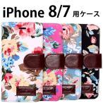 iphone7 /7PLUS ケース AL611 花柄 手帳型 case アイフォン7 / 7プラス専用 PUレザーケースアイフォーン7 /7プラス用 カバー カードケース付き ブランド 手帳