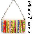 iphone7 ケース AL612 アイフォン7専用 PUレザーケース バッグ型 手帳ブランド かわいい 手帳型ケース クラッチバック チェーン付き手帳 カワイイ カバー モザ