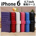 iphone6s iphone6splus iphone6 ケース AL621iphoneケース 型押しアイフォン6 手帳型ケース iphone6plus アイホン6クロコ ワニ ワニ革 わに ブランド かわいい6