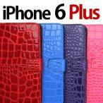 iphone6plus ケース 621アイフォン6プラス専用手帳型クロコPUレザーケースアイフォーン6用ケース/カバー/カードケース付き/ワニ革/クロコダイル調本革風PUレ