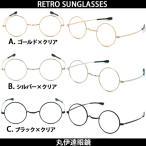 FT301 丸眼鏡(スモールサイズ)丸めがね 伊達眼鏡 伊達メガネ今年ファッション誌激押し大流行のレトロなラウンドサングラス(小)丸サングラス/丸レンズ/丸メガ