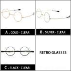 FT301 丸眼鏡 丸めがね スモールサイズ 伊達メガネ今年ファッション誌激押し大流行のレトロなラウンドサングラス(小)丸サングラス 丸レンズ 丸メガネ
