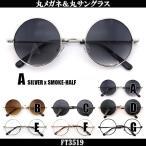 送料無料 丸めがね 丸サングラス 3519 が激安今年ファッション誌激押し大流行のレトロなラウンド眼鏡丸メガネ/丸レンズ/ラウンドメガネ目と肌を守る紫外線99%