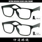 伊達メガネ 7024 7031 9353  黒縁(くろぶち) べっこう 伊達眼鏡 眼鏡 めがねメンズ レディース 兼用モデル 良く似合う デザインアメカジ キレカジ スーツ