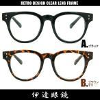 伊達メガネ 伊達眼鏡 伊達めがね 眼鏡 9338 メンズレディース ロイド ボストン ウェリントン ウェイファーラー黒 べっこう 黒縁 くろぶち べっ甲 UVカット クリ
