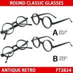 【送料無料】 伊達メガネ FT2824 丸メガネ 丸眼鏡 メンズ レディース レトロ ラウンド オーバル UVカット 今年大流行のレトロ サングラス シリ