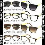 ビッグフレーム サングラス FT9237 伊達メガネ メタルフレームメンズ レディース UVカット ウェイファーラー好きにも人気