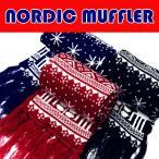 【ワケアリ特価】ノルディック柄マフラー大人気の北欧伝統のトナカイ柄&雪柄シンプルでカワイイので通勤、通学にもピッタリ