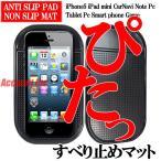 iPhone6 ケース 対応/超強力粘着滑り止めマットAが激安価格輸入商品/説明書無/多少のキズ汚れはご了承くださいカー用品/便利グッズ/カーナビ/タブレットPCスマー