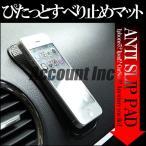車載ホルダーシート 超強力粘着ぴたっとすべり止めマットカー用品 便利グッズ タブレットPC スマートフォンホルダー 車載 ゲル ジェル シリコン iphone6/iphone