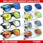 【送料無料】ウェリントン型ミラーサングラスが激安価格 AC4095メンズ レディース ウェイファーラー 目と肌を守る紫外線99%カットレンズ