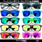 【全80色】ウェリントン型サングラス&ミラーサングラス&伊達眼鏡が激安価格 U56メンズ レディース ウェイファーラー タイプ 紫外線 99%カット レンズ UVカ
