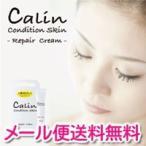 【メール便送料無料】Calin(カリン) Repair Cream