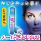 【メール便送料無料】シックスティセカンズNEW(日本正規品) TVで大好評☆驚きのインスタントシワ対策美容液