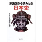 【限定5冊】早い者勝ち!まるわかり日本史—図解で分かる時代の要点。市場在庫最後の5冊です!!