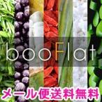【メール便送料無料】booFlatーブーフラットー
