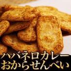 ハバネロカレーおからせんべい (激辛 ハバネロ カプサイシン 燃焼 発汗 煎餅 おから 大容量 低カロリー カレーせんべい)