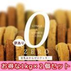 ダイエット ダイエットクッキー ダイエットスイーツ NEW豆乳おからゼロクッキー10種 1kg×2個 低カロリー 豆乳 おから 砂糖不使用 マンナン こんにゃく
