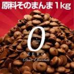 秋冬に食べたい美味しい砂糖ゼロチョコ新登場☆どさっとお得1kg!!そのまんまディアチョコレート