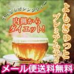 ショッピングダイエット 【メール便送料無料】よもぎゅっとプレミアムティー