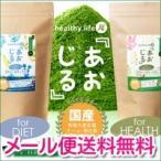 ショッピングダイエット (メール便送料無料)healthylife あおじる(選べる青汁)
