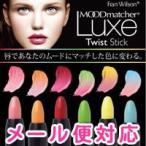 【メール便対応】ムードマッチャーLUXEツイストスティック 唇にのせると色が変わる不思議なリップ