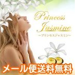 【メール便送料無料】プリンセスジャスミン フェロモン配合で愛され女子!強制的にプリンセス体質へ♪