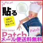 【メール便送料無料】Slim inner Patch(スリムインナーパッチ)