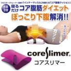 コアスリマー インナーマッスルを鍛える! 寝るだけコア腹筋ダイエット!