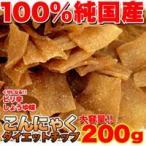 ダイエット ダイエットスイーツ 低糖質 こんにゃくチップ200g(メール便送料無料) 低カロリー ダイエットスイーツ 国産 食物繊維 こんにゃくコンニャク
