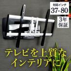 壁掛けテレビ テレビ台 TV 金物 壁掛けテレビ金具 上下左右アーム式 - A8050