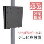 突っ張り棒 テレビ 壁掛けテレビ金具 金物 テレビ壁掛け風つっぱりエアーポール 1本タイプ・角度固定Mサイズ