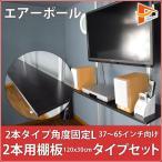 突っ張り棒 壁掛けテレビ エアーポール 2本タイプ 角度固定Lサイズ 2本用棚板120x25cmタイプ