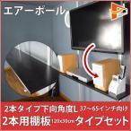 テレビ壁掛け風つっぱりエアーポール 2本タイプ・下向角度Lサイズ 2本用棚板120x30cmタイプセット