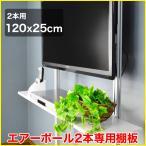 壁掛けテレビ金具 金物 壁掛けテレビ風エアーポール 2本専用棚板120x25cmタイプ