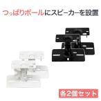エアーポール専用アタッチメント スピーカー取付け金具 AP-SWB101