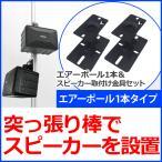 エアポール1本とスピーカー取付け金具(ペア)のセット商品 AP-SWB101-1S