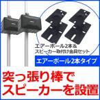 エアポール2本とスピーカー取付け金具(ペア)のセット商品 AP-SWB101-2S