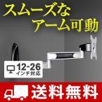 壁掛けテレビ テレビ台 TV 金物 液晶テレビ壁掛け金具 上下左右アームタイプ アーム式 - AR210